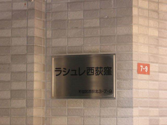 ラシュレ西荻窪の看板