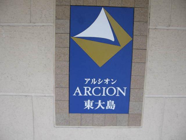 アルシオン東大島の看板