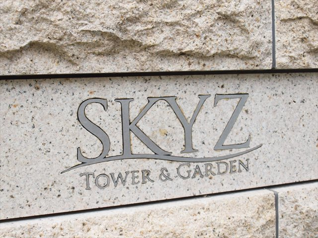 スカイズタワー&ガーデンの看板