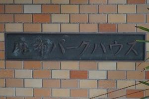 麻布パークハウスの看板