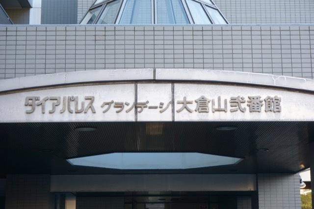 ダイアパレスグランデージ大倉山2番館の看板