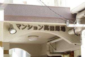 マンション高田馬場の看板
