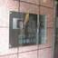 ガラステージ日本橋人形町の看板