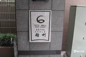 東急ドエルグラフィオ麹町の看板