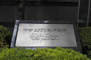 イトーピアエステシオン千駄木の看板