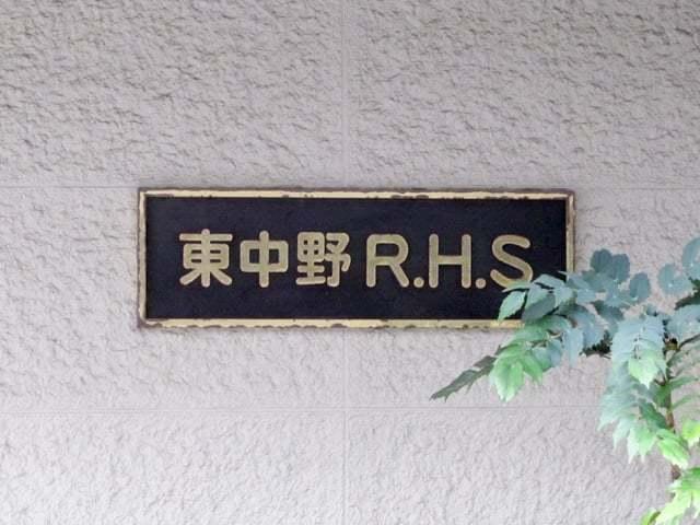 東中野RHソサエティの看板