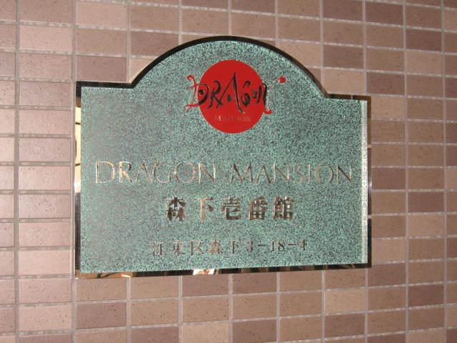 ドラゴンマンション森下壱番館の看板
