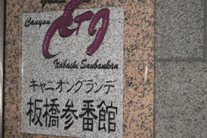 キャニオングランデ板橋参番館の看板