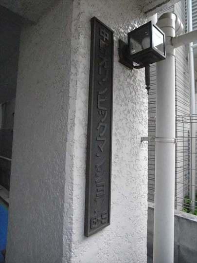 中野オリンピックマンションの看板