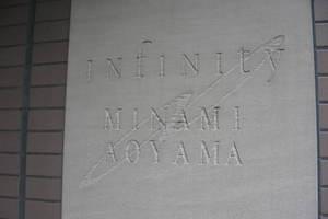 インフィニティ南青山の看板