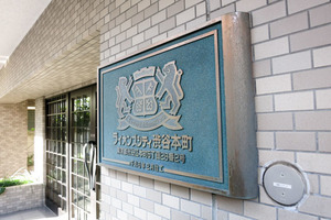 ライオンズシティ渋谷本町の看板