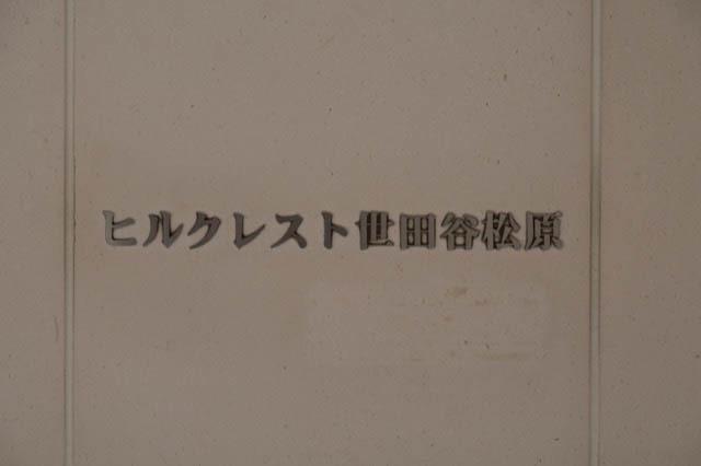 ヒルクレスト世田谷松原の看板