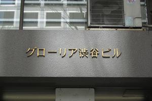 グローリア渋谷ビルの看板
