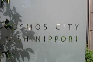 コスモシティ西日暮里の看板
