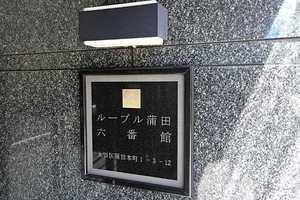 ルーブル蒲田6番館の看板