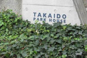 高井戸パークハウスの看板