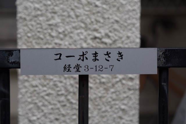 コーポマサキの看板