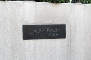メゾンドール早稲田の看板