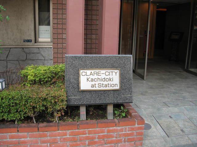 クレアシティ勝どきアットステーションの看板