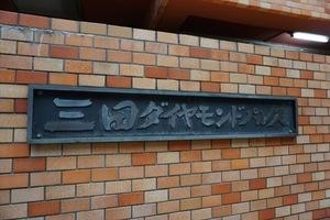 三田ダイヤモンドパレスB棟の看板