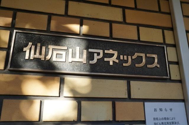 仙石山アネックスの看板