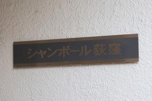 シャンボール荻窪の看板