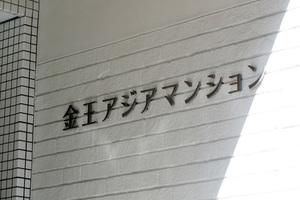 金王アジアマンションの看板