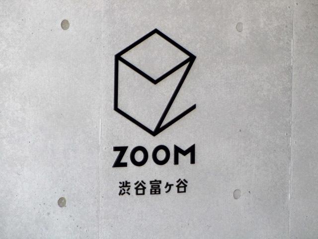 ズーム渋谷富ヶ谷の看板