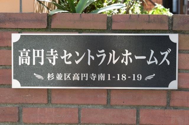 高円寺セントラルホームズの看板