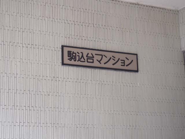 駒込台マンションの看板