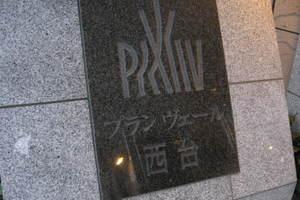 プランヴェール西台の看板