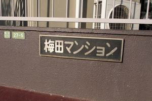 梅田マンションの看板