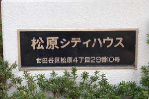 松原シティハウスの看板