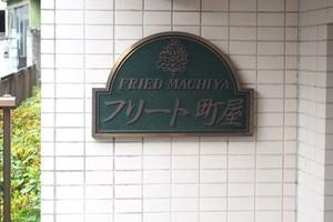 フリート町屋の看板