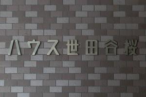 ハウス世田谷桜の看板