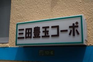 三田豊玉コーポの看板