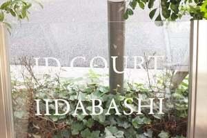 アイディーコート飯田橋の看板