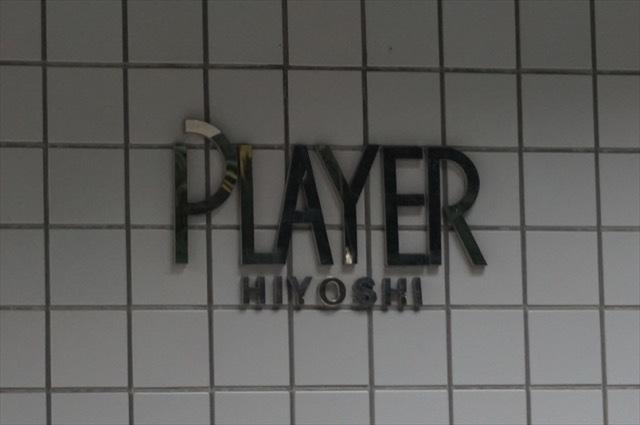プレイヤー日吉の看板