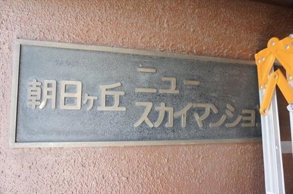 朝日ケ丘ニュースカイマンションの看板