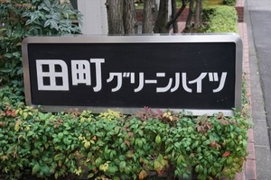 ニチメン田町グリーンハイツの看板