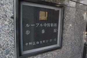 ルーブル中野新橋参番館の看板