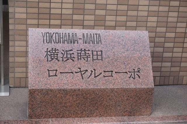 横浜蒔田ローヤルコーポの看板