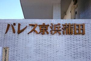 パレス京浜蒲田の看板