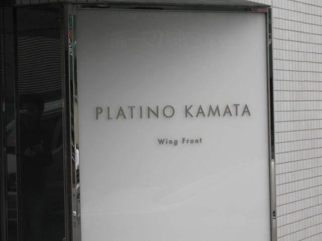 プラティーノ蒲田ウィングフロントの看板