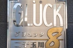 グリュック8二子玉川(イースト・ウエストウイング)の看板