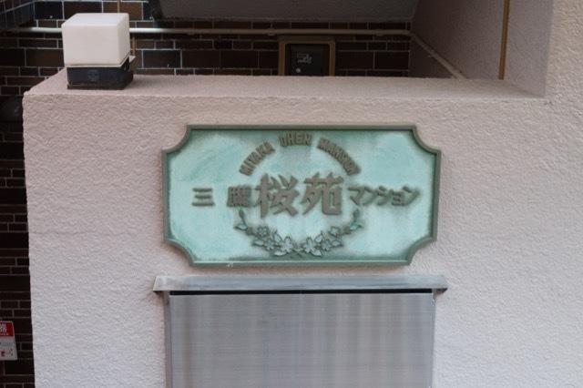 三鷹桜苑マンションの看板