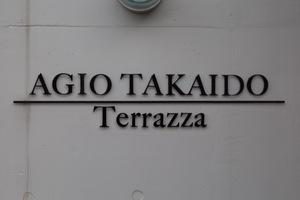 アージョ高井戸テラッツァの看板