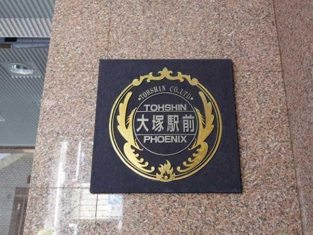 フェニックス大塚駅前の看板