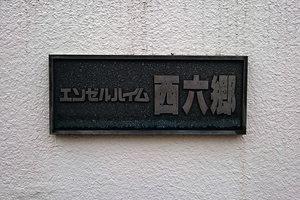 エンゼルハイム西六郷の看板