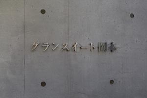 グランスイート岡本の看板